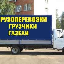 Грузчики/Газель переезды, в Белгороде