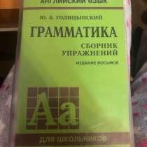 Грамматика Сборник Упражнений, в Москве