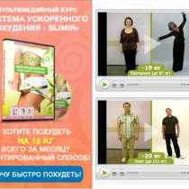 Как похудеть на 4 размера за 2 месяца без голодания и нагруз, в Челябинске