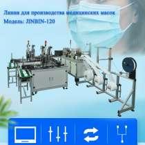 Полуавтоматическое оборудование для производства масок(без у, в г.Шигадзе