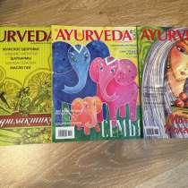 Журналы Аюрведа, в Кудрово