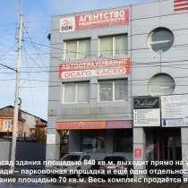 Офисный комплекс 700 кв. м. с арендаторами, в Ростове-на-Дону