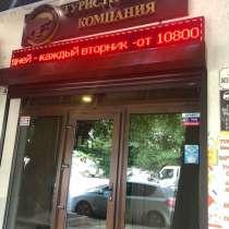 Туристический бизнес, в Славянске-на-Кубани
