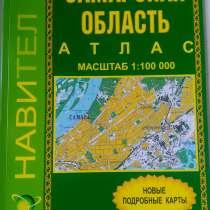 """Атлас """"Самарская область"""" километровка, в Ижевске"""