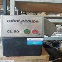 Овощерезка Robot Coupe CL 50, в г.Минск