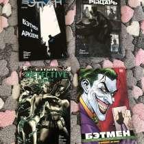 Комиксы серии Бэтмен(отдам все даром), в Ростове-на-Дону