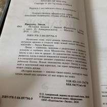 Книга История Волков. Эмили Фридлунд, в Подольске