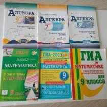 Учебники по математике и физике, в Уфе
