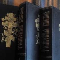 Трёхтомник Библия с комментариями Лопухина, в Санкт-Петербурге