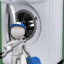Ремонт стиральных машин, работаем с 7 до 24 БЕЗ ВЫХОДНЫХ! Пе, в г.Бишкек