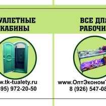 Биотуалет, в Москве