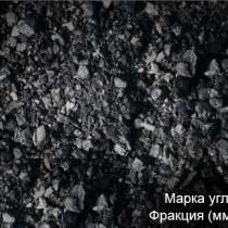 УГОЛЬ марки TПК, ТР, ТМСШ, ТОМСШ, ТОМ, ТС, в Новокузнецке