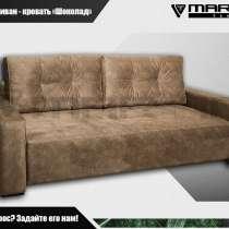 Диван-кровать «Шоколад» (любой цвет), в Владивостоке