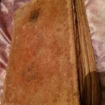 Продам старинная Арабская Рукопись, в Москве