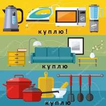 Куплю любую мебель б/у ! Шифоньеры, кровати, столы, стулья, в г.Бишкек