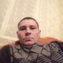 Павел, 35 лет, хочет пообщаться, в Кургане