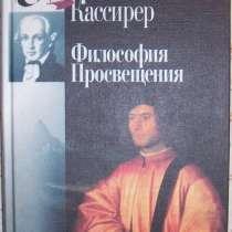 Философия просвящения, в Новосибирске