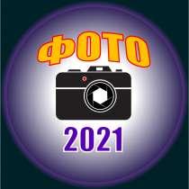 Фотографирование, в Йошкар-Оле