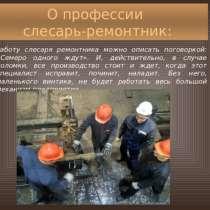 Курсы слесарь-ремонтник, в г.Актобе