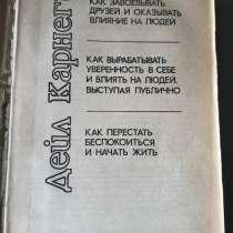 Продам книгу Дейл Карнеги, в г.Усть-Каменогорск