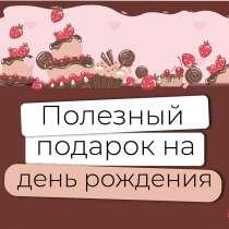 Полезный подарок на день рождения ребенка, в Челябинске