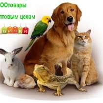 Товары для животных по оптовым ценам, в г.Алматы