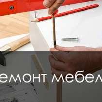 Услуги мебельщика , в г.Бишкек