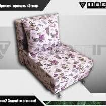 Кресло-кровать «Этюд 80» (любая расцветка), в Владивостоке