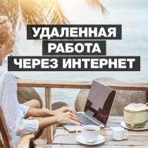 Консультант в интернет магазин. Удаленная работа, в Екатеринбурге