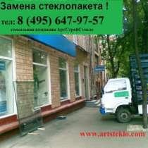Остекление окон, замена стеклопакета резка стекла, в Москве