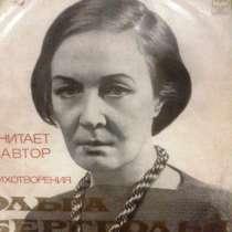 Пластинка с автографом Ольги Берггольц, в Санкт-Петербурге