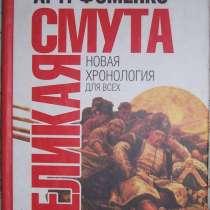Книги Фоменко, в Новосибирске