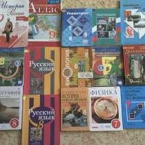 Учебники за 5,7,8,9 классы, в Чите