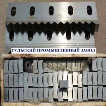 В Туле и Москве ножи для дробилок, ножи для шредеров, ножи д, в Туле