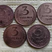 Монеты 3 копейки года разные, в Ростове-на-Дону