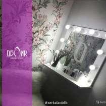 Профессиональное гримерное зеркало с подсветкой, в Нижнем Новгороде
