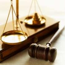 Адвокат - квалифицированная юридическая помощь, в Ростове-на-Дону