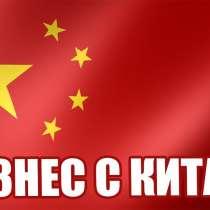 База производителей Китая контакты, прайс листы, сайты, адре, в Санкт-Петербурге