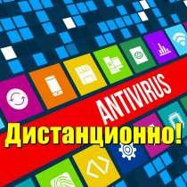 Удаление вирусов баннеров майнеров троянов установка антивир, в Москве