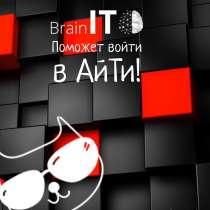 BrainIT поможет войти в АйТи, в г.Брест