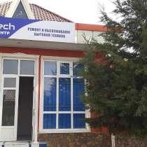 Сервисное обслуживание и ремонт бытовой электротехники, в г.Фергана
