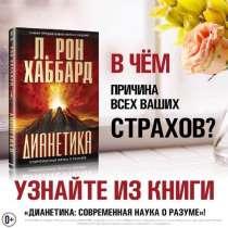Все секреты разума, в Москве