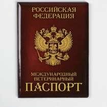 Обложки на ветпаспорт, в Москве