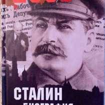 Книги о Сталине, в Новосибирске
