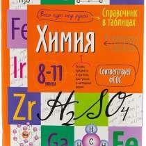 Химия. Справочник в таблицах. 8-11 классы. ФГОС, в Москве