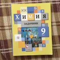 Задачник по химии 9 класс, в Рязани