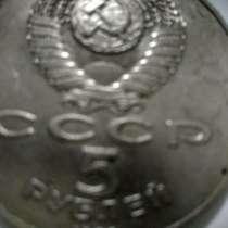 Советская монетка 5 рублей, в Бологом