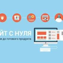 Создание и продвижение сайтов без предоплаты!, в г.Минск