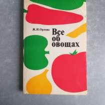 Все об овощах Ж. И. Орлова 1978 год, в Москве