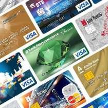 Кредитные карты, в Москве